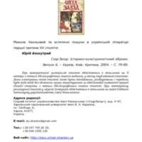 Микола Хвильовий та естетичні пошуки в українській літературі першої третини ХХ століття
