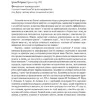 Формування індивідуальної та колективної пам'яті в еґо-документах про Другу світову війну: ґендерний аспект