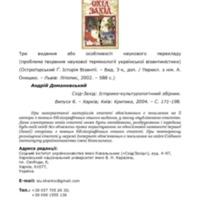 Три видання або особливості наукового перекладу (проблема творення наукової термінології української візантиністики)