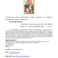 Суперечливі схеми національної історії: російські та українські інтерпретації власної минувшини