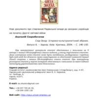 Нові документи про ставлення Радянської влади до західних українців на початку Другої світової війни