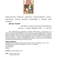 Чорносотенство: імперське—українське—загальнонародне—міське—маргінальне (сучасна російська історіографія в пошуках нової концепції)