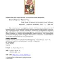 Українська тема в російських культурологічних виданнях