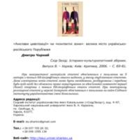 05_chorniy1.pdf