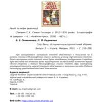 20_semenenko_radchenko.pdf