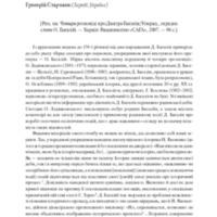 25_starykov.pdf