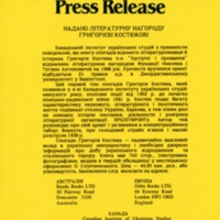 April 1989—Надано літературну нагороду Григорові Костюкові