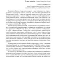 18_voronina.pdf