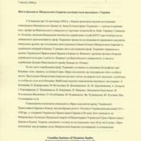 7 February 2006—Життєдіяльність Митрополита Іларіона досліджується науковцем з України