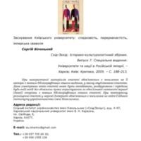 11_bilenkiy.pdf