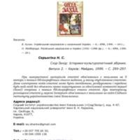 23_seregina.pdf