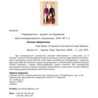 17_gironkina.pdf