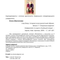 10_vishlenkova.pdf