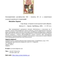 Консервативне русофільство XIX – початку XX ст. у висвітленні сучасної російської історіографії