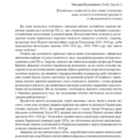 Українська словесність про січове стрілецтво: деякі аспекти історичної дійсності та фольклорної естетики