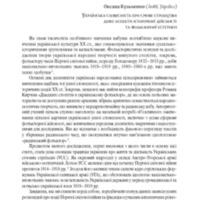 10_kuzmenko.pdf