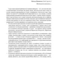 21_yakovenko.pdf