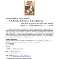 14_shmalko_gromov_ladizhenskiy.pdf