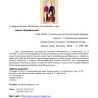 19_guravlova.pdf