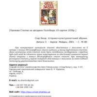08_promova_stalina.pdf