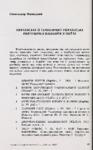 Ukrainski i Temachno Ukrainski Periodychni Vydannia v Kytai