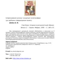 Інтеріснування культур і концепція поліетносфери (до проблеми співвідношення понять)