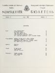 Newsletter Vol 8 Issue 2 (Summer 1984)<br />