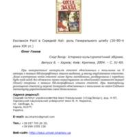 Експансія Росії в Середній Азії: роль Генерального штабу (30-90-ті роки ХІХ ст.)