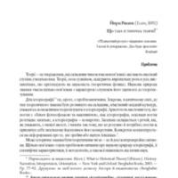 14_rusen.pdf