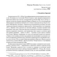 08_vilanova.pdf