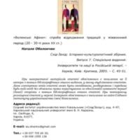 04_obolonchik.pdf