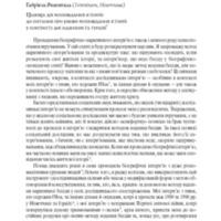 04_rosenthal.pdf