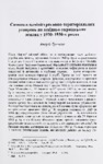 Symvoly Administratyvno-Terytorial'nykh Utvoren' na Zakhidno-Ukrajins'kykh Zemliakh u 1920-1930 rokakh