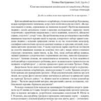 12_pastushenko.pdf