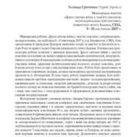 30_grinchenko.pdf