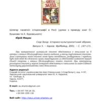 Шлягер «жовтої» історіографії в Росії (думки з приводу книг О. Бушкова та А. Буровського)