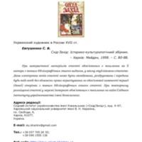 Украинский художник в России XVII ст.