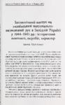 Iryna Pavlenko.pdf