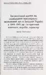 Ideolohichnyi Nastup na Ukrajins'kyi Natsional'no-Vyzvol'nyi Rukh v Zakhidnij Ukrajini u 1944-45 rr.: Istorychnui Kontekst, Perebih, Kharakter