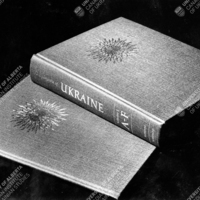 First volume of Encyclopedia of Ukraine