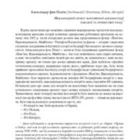 Міжнародний проект біографічної документації рабської та примусової праці