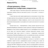 1992—Літературознавець з Києва вшановується Альбертським університетом