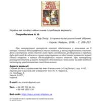 20_skorobogatov.pdf