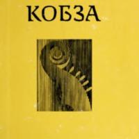 kobza00shto.pdf