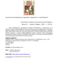 Антологія освітлювальних приладів у джерелах з історії Візантії