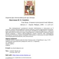 Агриппа фон Неттесгеймський про Лютера