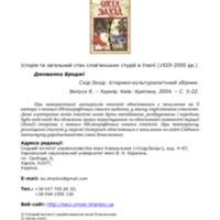 Історія та загальний стан слов'янських студій в Італії (1920-2000 рр.)