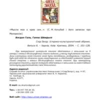 08_gal_shvidko.pdf