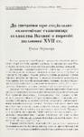 Do Pytannia pro Sotsialno-Ekonomichne Stanovyshche Selianstva Volyni v Pershyi Polovyni XVII st