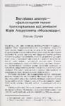 Vnutrishnia Tsenzura-Sfalshovanyi Talant (Sposterezhennia nad Romanom Yuria Andruchovycha)